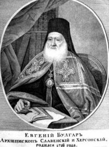 Евгений Българин